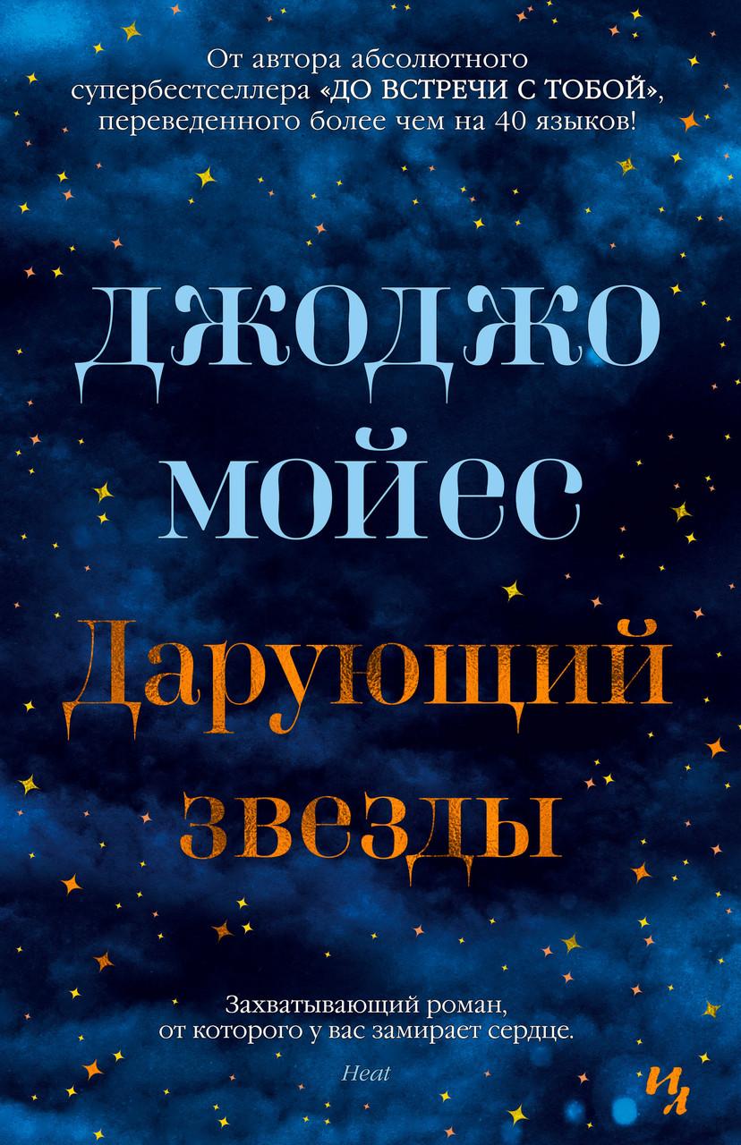 """Джоджо Мойес """"Дарующий звезды"""" (твердый переплет)"""