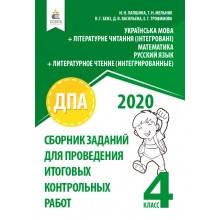ДПА 4 класс 2020 Сборник заданий для проведения итоговых контрольных работ Для школ с русским языком обучения