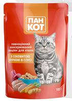 Влажный корм для кошек Пан-Кот курица в соусе пауч, 100 г