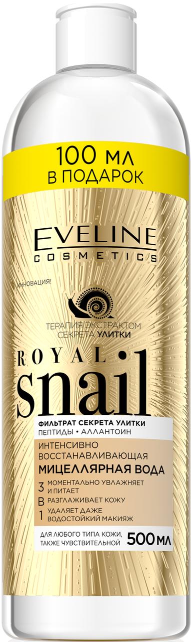 Мицеллярная восстанавливающая вода 3 в 1 Royal Snail Eveline Cosmetics, Эвелин  500 мл