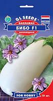 Баклажан Бибо Белый F1 скороспелый устойчив к стресам полное отсутствие горечи, упаковка 0,25 г