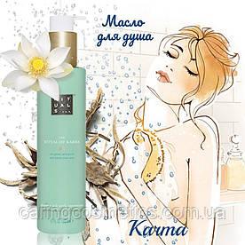 "Rituals. Масло для душа ""Karma"". Shower Oil. Виробництво Нідерланди. Масло для душа, (200ml)."
