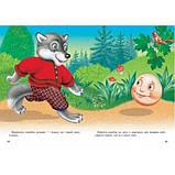 Сказки для малышей, фото 5