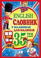 Словник у малюнках для малюків. English.