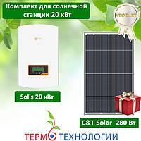 Комплект для сетевой солнечной станции 20 кВт C&T Solar 280 Вт и Solis 20 кВт
