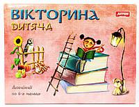 Настільна гра Вікторина дитяча Artos Games