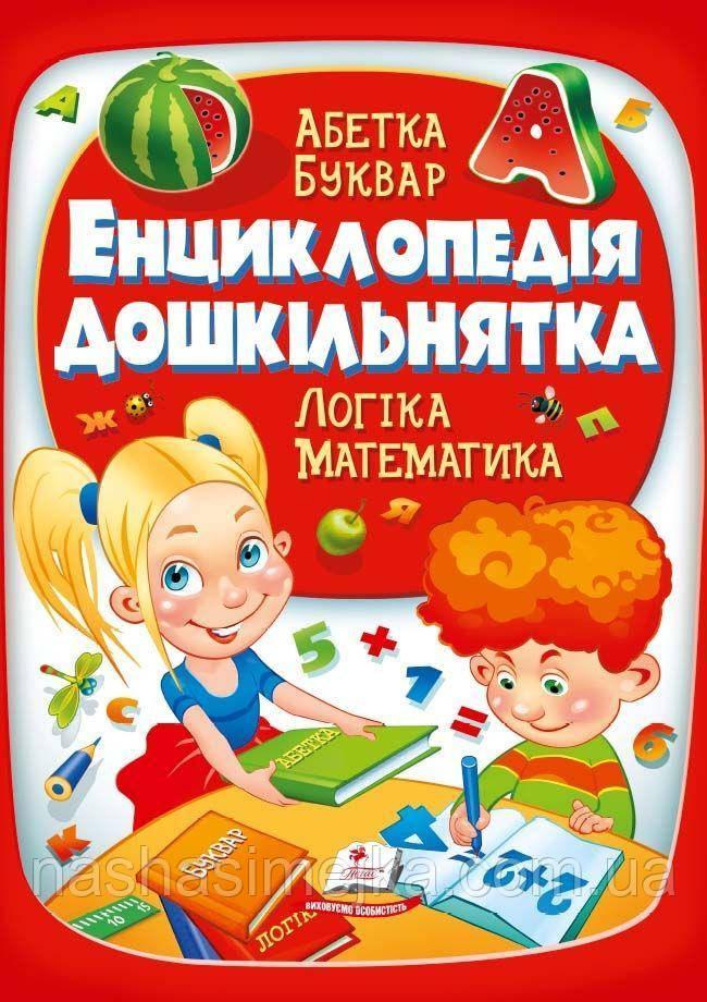 Енциклопедія дошкільнятка     ,9786177166978