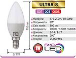 Лампа світлодіодна ULTRA-8 Вт Е27, фото 2