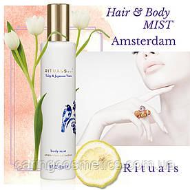 . Парфумований спрей.Body Mist для тіла. Rituals Amsterdam Collection. 50мл. Виробництво-Нідерланди