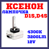 Автомобільна Ксенонова лампа D1S, D4S (безртутная) MICHI