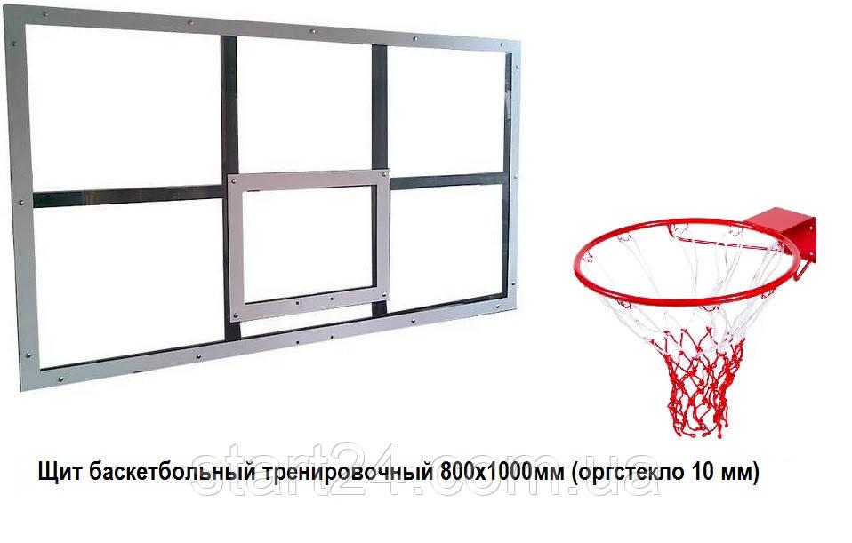 Щит баскетбольный тренировочный 800х1000мм (оргстекло 10 мм) с кольцом и сеткой