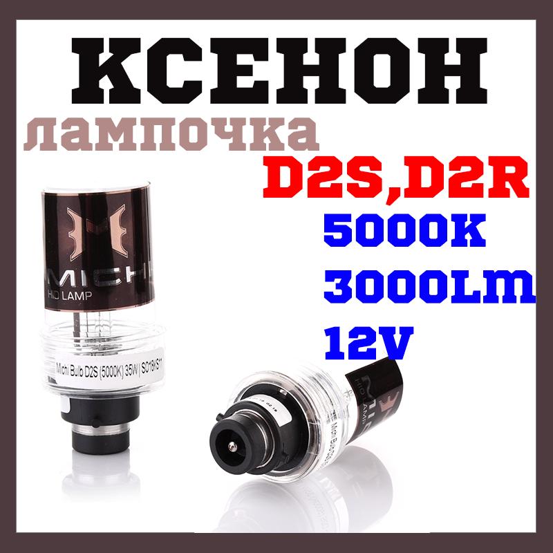 Автомобильная Ксеноновая лампа D2S 5000K MICHI ГОД ГАРАНТИИ!!!!