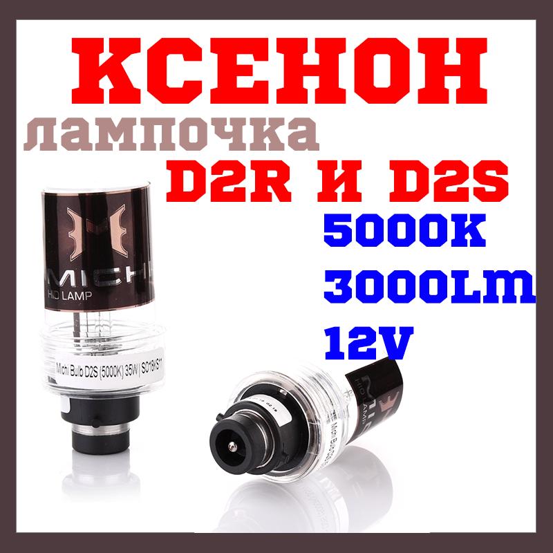 Ксеноновая лампа D2R 5000K MICHI год ГАРАНТИИ