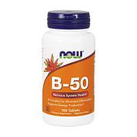 Витамины NOW Vitamin B-50 (100 табл) витамин б 50 нау