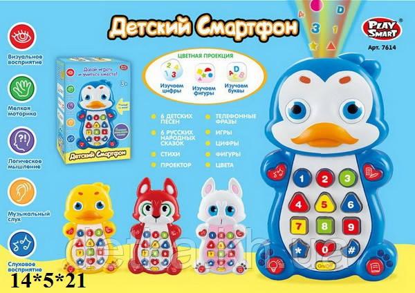 """Телефон детский PLAY SMART 7614 """"Детский Смартфон"""" муз.свет.проектор 4 вида"""