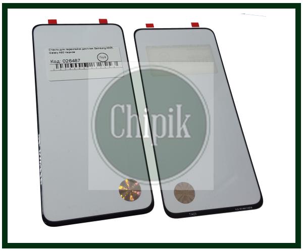 Стекло для переклейки дисплея Samsung A805, A905, Galaxy A80, Galaxy A90 Черное