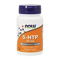 Витамины NOW 5-HTP 50 mg (30 капс) нов 5-аштп