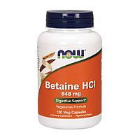 Витамины NOW Betaine HCl 648 mg (120 капс) нов бетаник
