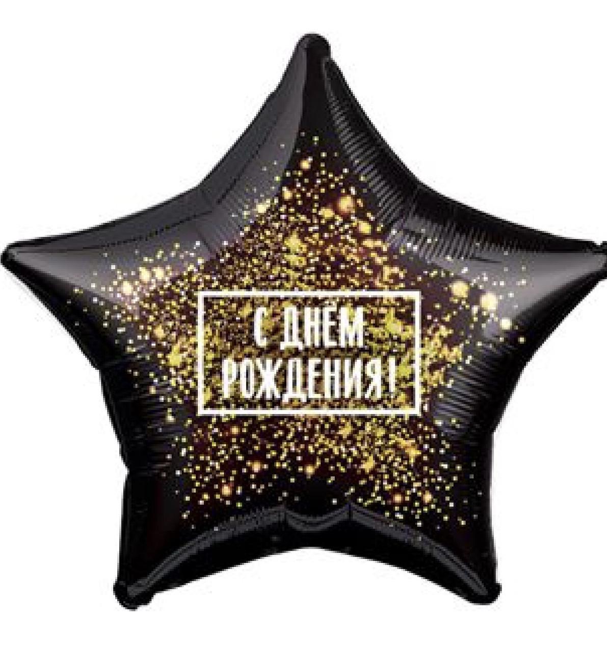 Фольгированный шар черный С Днём рождения с гелием