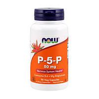 Витамины и минералы NOW P-5-P 50 mg (90 капс) нов