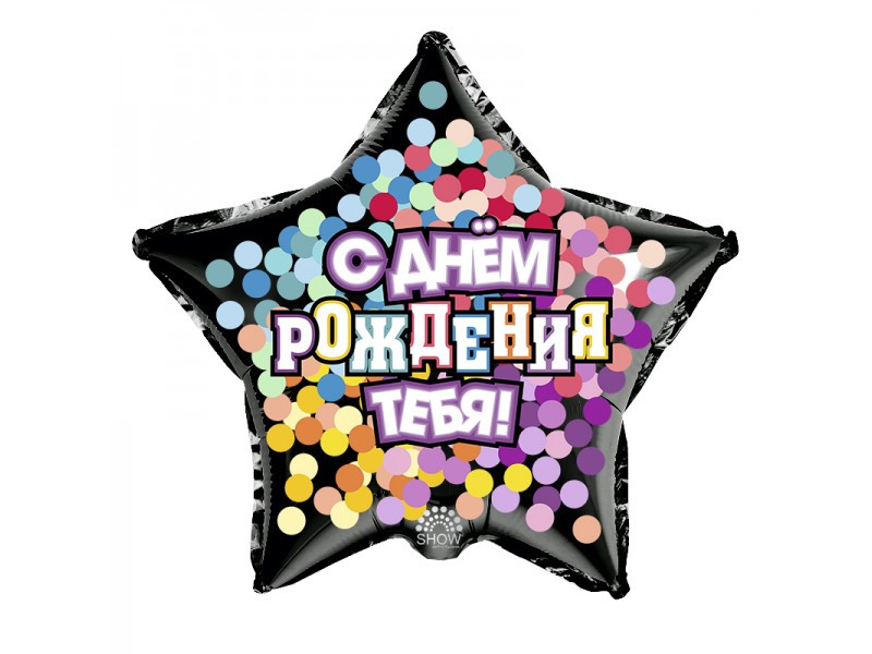 """Фольгированный шар черный """"С Днём рождения!"""" с гелием, 45см"""