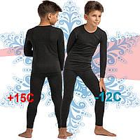 Термобельё повседневное детское комплект для мальчика Kifa Wool Comfort черный