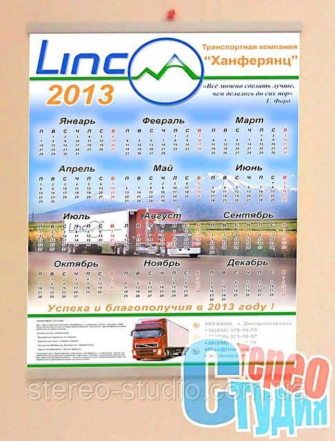 Календарь настенный под заказ