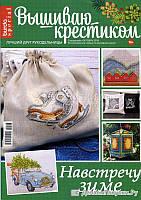 """Журнал """"Вышиваю крестиком"""", октябрь 2016"""