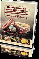 """Книга """"Особенности национального копчения, вяления, соления, маринования. Сало, мясо, рыба, сыр"""""""