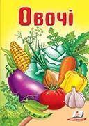Овочі     ,9789669134981