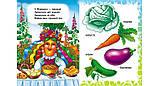 Овочі     ,9789669134981, фото 2