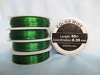 Флористическая проволока 0,3 мм, 50 м, цвет зеленый