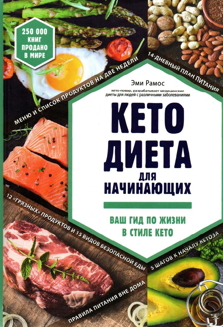 Кето-диета для начинающих. Ваш гид по жизни в стиле кето. Эми Рамос