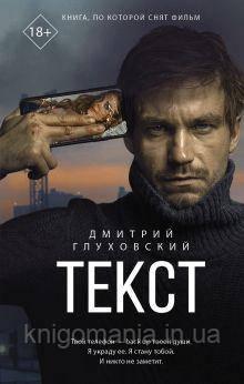 """Книга """"Текст"""" Дмитрий Глуховский."""