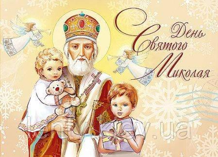 """Лисівка: """"День Святого Миколая"""""""