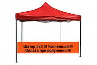 Шатер торговый 3х3 красный,Черный метал(ШАТЕР УСИЛЕННЫЙ АФГАНИСТАН)