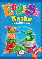 """Збірка """"Казки англійською №1""""(сині) А5"""