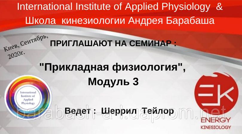 Прикладная Физиология. Модуль 3 (длительность 12 дней)