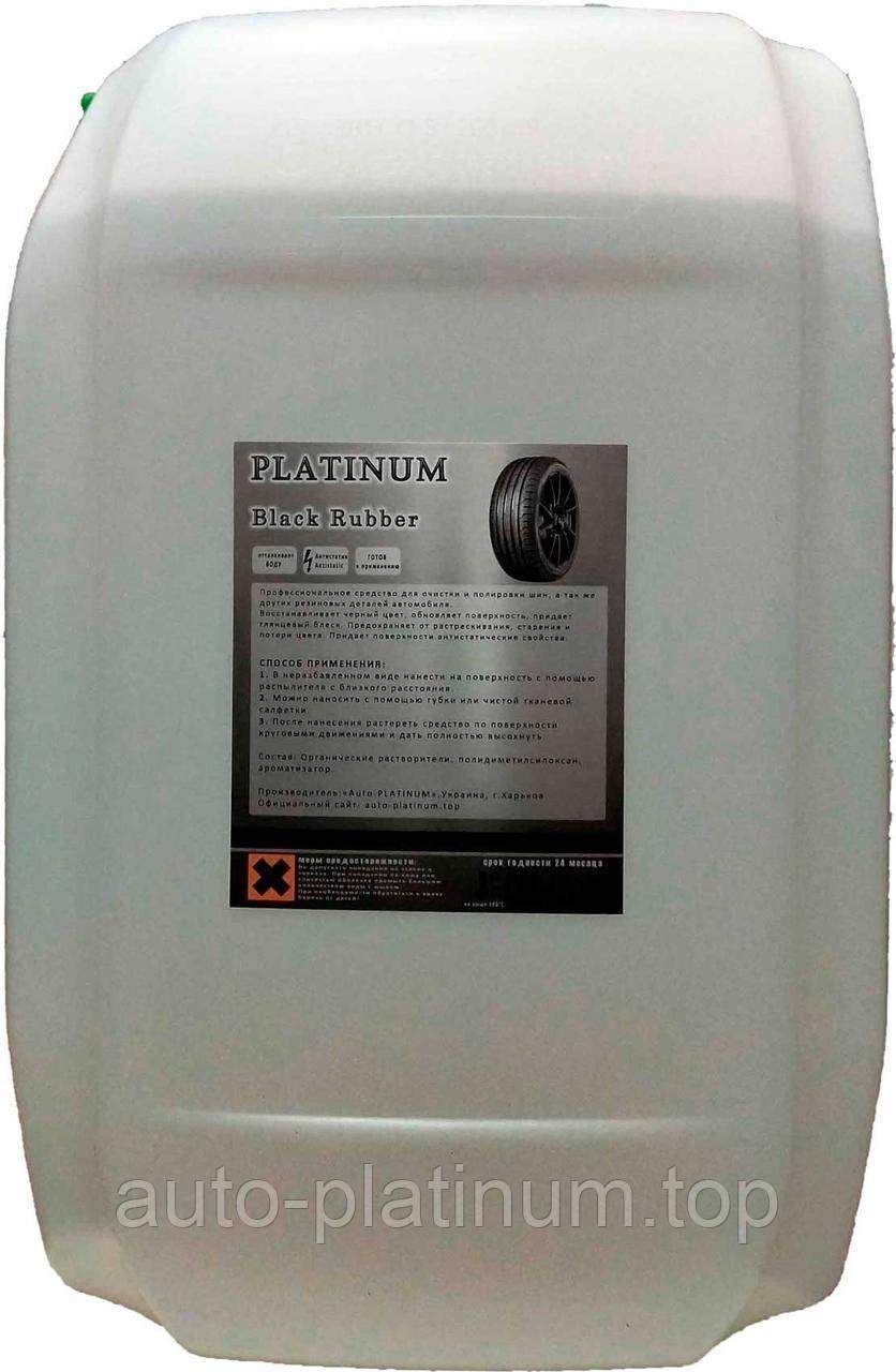 Средство для чернения резины Platinum Black Rubber 20 л