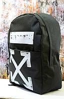 Рюкзак со стрелками от Off-White новинка!