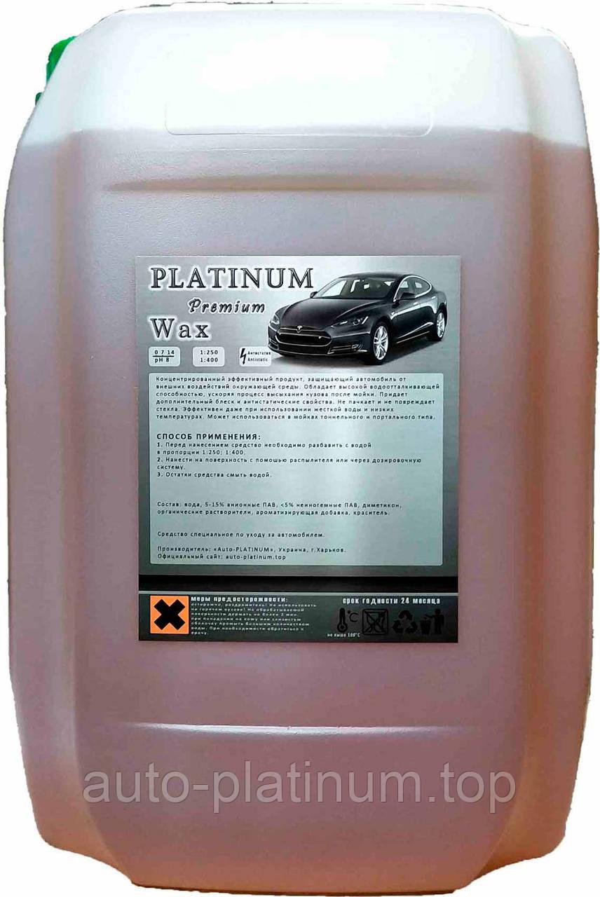 Холодный воск Platinum Wax Premium 10 л