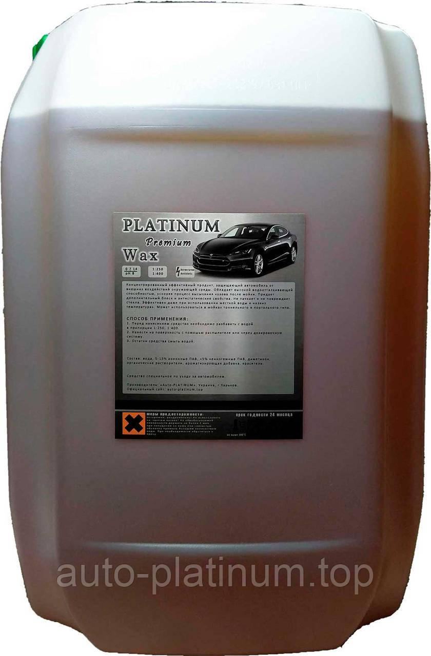 Холодный воск Platinum Wax Premium 20 л