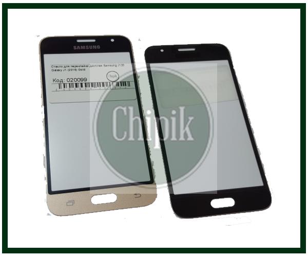 Стекло для переклейки дисплея Samsung J120, Galaxy J1 2016, золотое