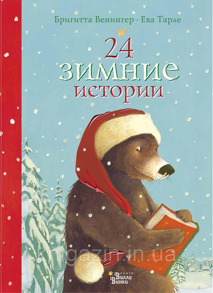 Детская книга Венингер Бригитта 24 зимние истории Для детей от 3 лет