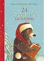 Детская книга Венингер Бригитта 24 зимние истории Для детей от 3 лет, фото 1