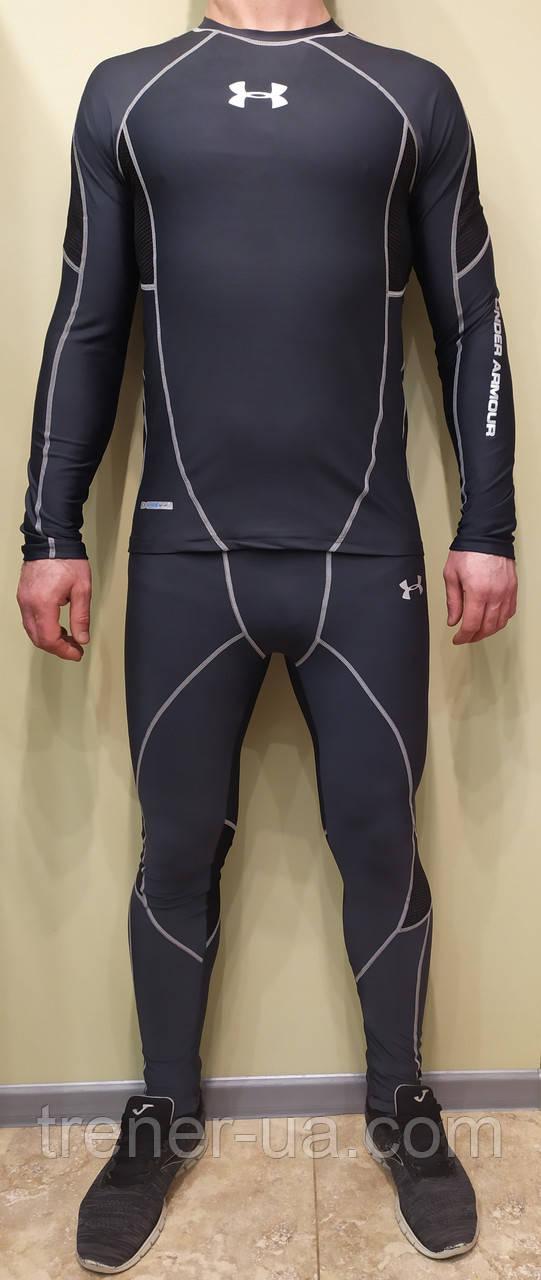 Термобелье активное мужское в стиле Under Armour/термо темно-серое/термо взрослое спортивное/лыжное термо