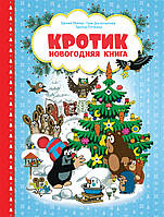 Детская книга Кротик. Новогодняя книга Для детей от 3 лет