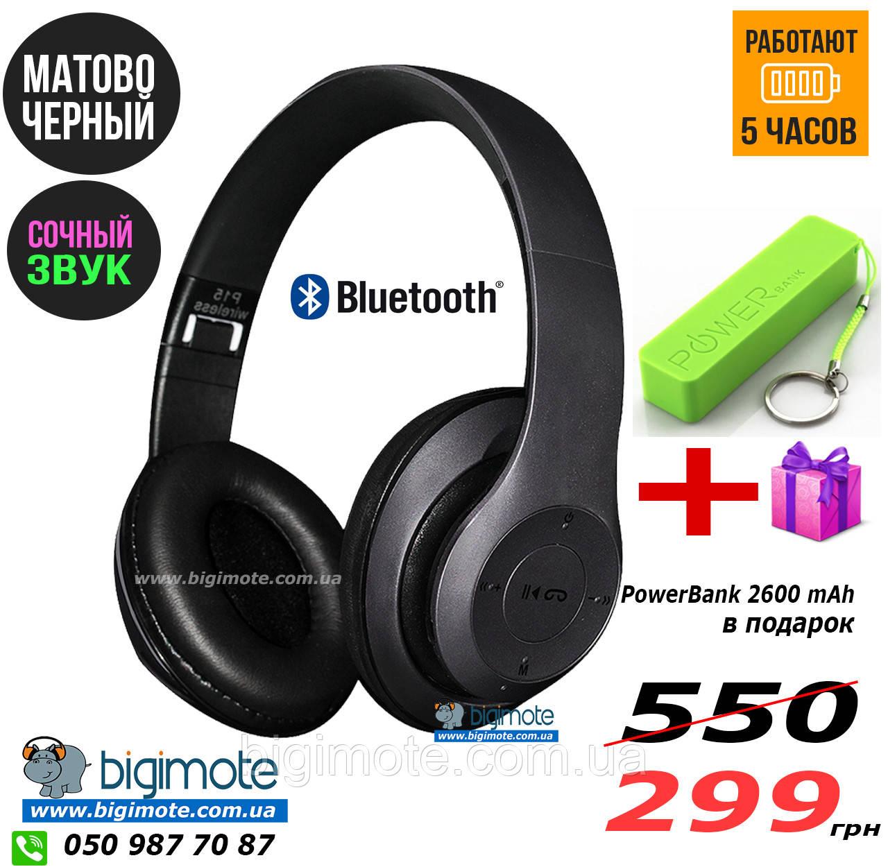 Качественный беспроводные Bluetooth наушники P15, без проводов наушники, блютуз наушники,наушники беспроводныу