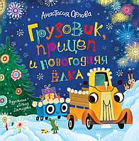 Детская книга Грузовик, прицеп и новогодняя елка Для детей от 0 лет