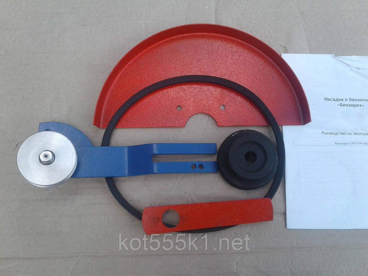 Болгарка насадка на бензопилу STIHL 260/270  Круг 180мм